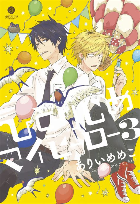 😲 Reading Hitorijime My Hero 3